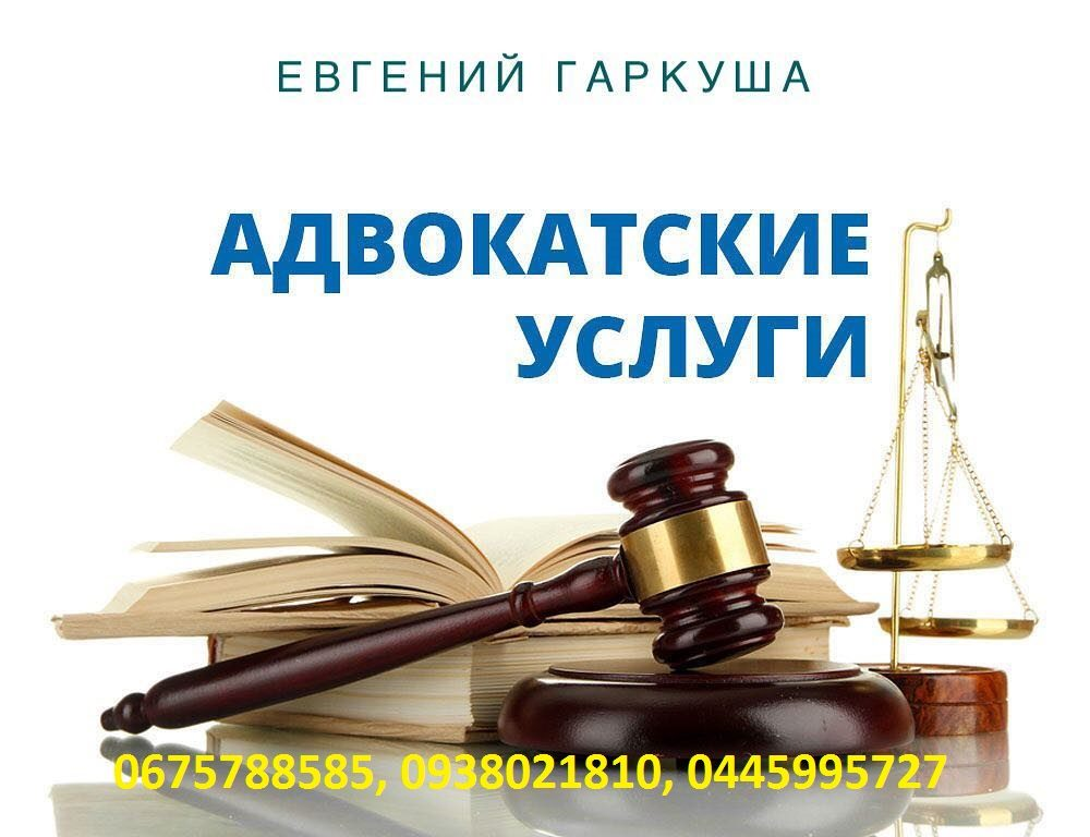 №24807 Адвокат в Киеве. Услуги уголовного адвоката.