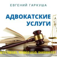 Адвокат в Киеве. Услуги уголовного адвоката.