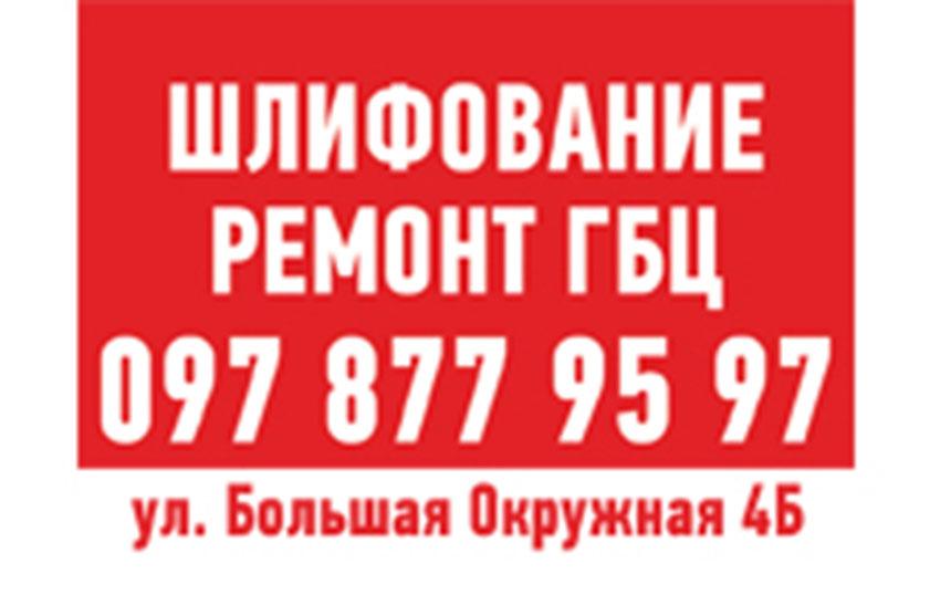 №24865 Ремонт ГБЦ легковых автомобилей и бусов.