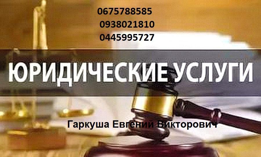 №24904 Адвокат по ДТП. Уголовный, семейный адвокат, Киев.