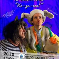 Молодіжний театр 20 та 21 жовтня чекає глядачів на вистави.