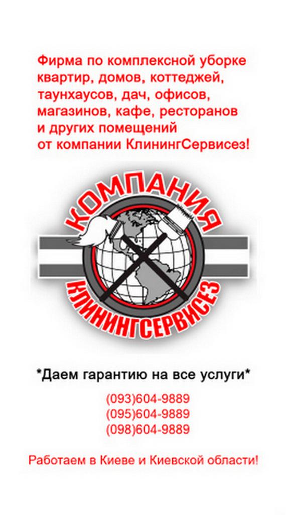 Уборка двухкомнатной квартиры Киев — КлинингСервисез