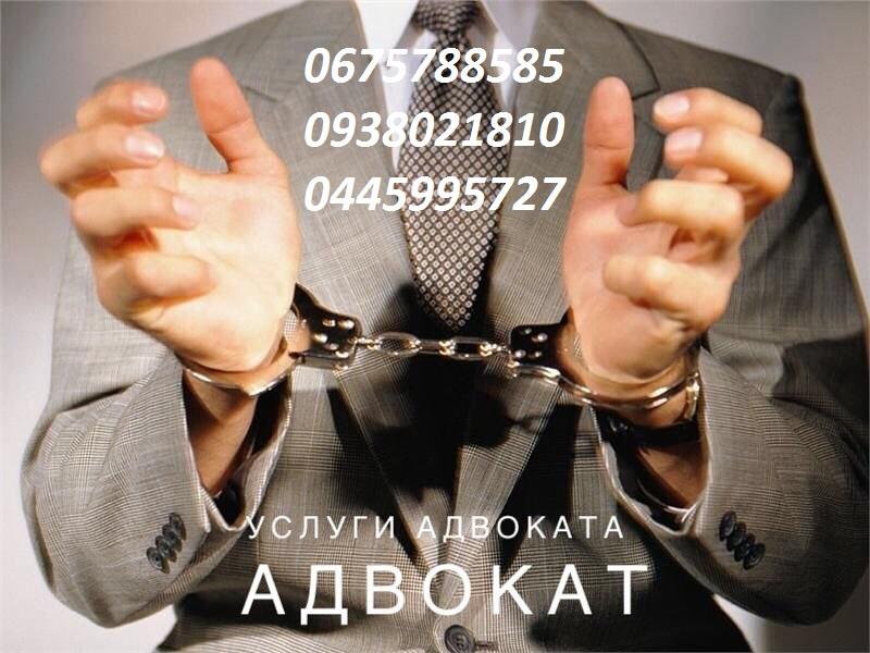 №24774 Юридичні послуги. Послуги адвоката,  Київ