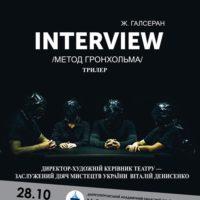 Завітайте на вистави 27 та 28 жовтня до Молодіжного театру. м. Дніпро.