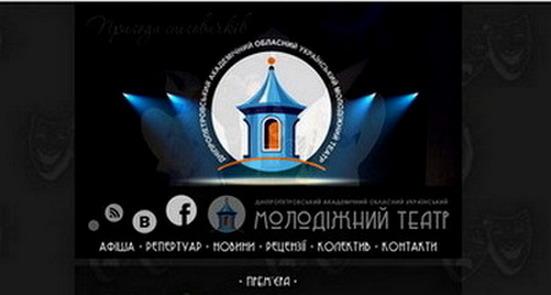 №24900 Завітайте на вистави у жовтні до Молодіжного театру м. Дніпро.