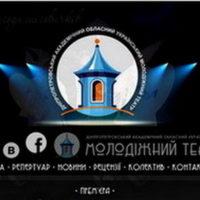 №24902 Завітайте на вистави у жовтні до Молодіжного театру