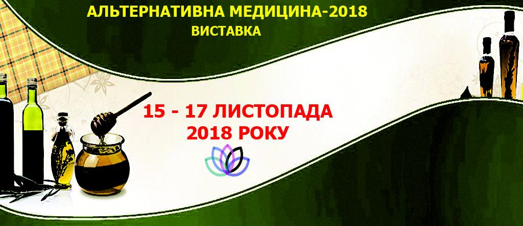 №24833 Выставка Альтернативная медицина-2018