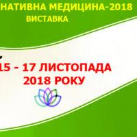 Выставка Альтернативная медицина-2018