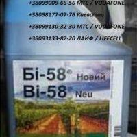 Продам Инсектицид Би 58