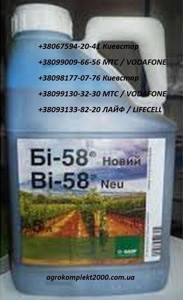 №24788 Продам Инсектицид Би 58