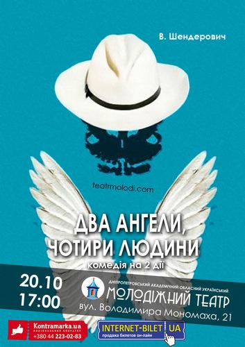 №24976 Молодіжний театр 20 та 21 жовтня чекає глядачів на вистави. м. Дніпро