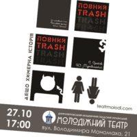 Завітайте на вистави 27 та 28 жовтня до Молодіжного театру.
