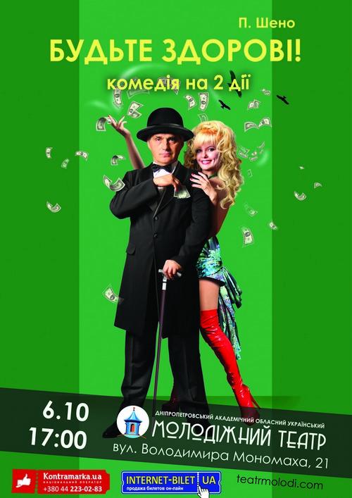 №24747 Молодіжний театр 6 та 7 жовтня чекає глядачів на вистави.