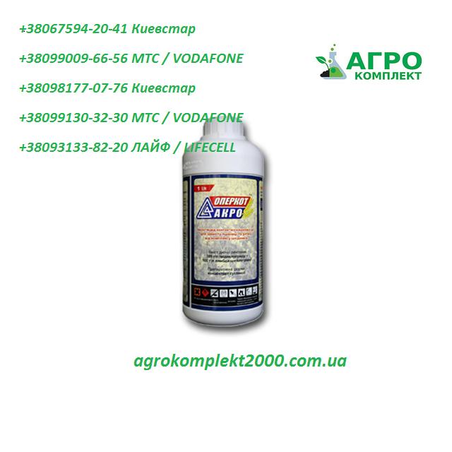 №24801 Продам Инсектицид Оперкот Акро