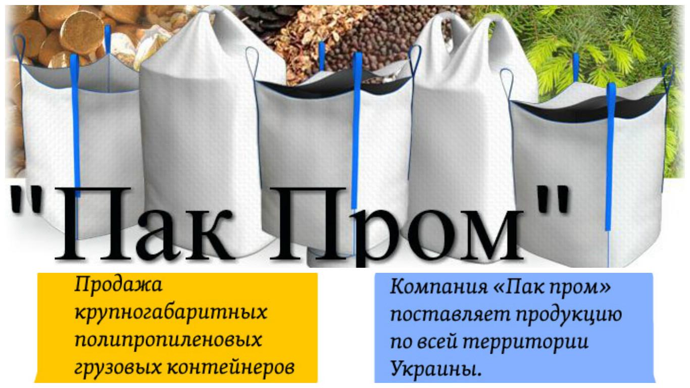 №24594 Биг Бэги Харьков от производителя, недорого