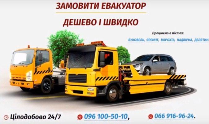 №24803 Евакуатор Буковель, Яремче, Ворохта, Надвірна, Делятин!