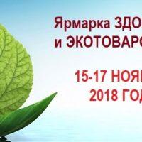 Ярмарка ЗДОРОВЬЯ и ЭКОтоваров - 15-17 ноября 2018 года