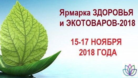 Ярмарка ЗДОРОВЬЯ и ЭКОтоваров — 15-17 ноября 2018 года