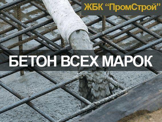 №24786 Производитель бетона Харьков, доставка