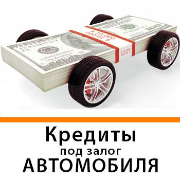 №24792 Кредит под залог недвижимости и автомобиля 1,5% в месяц