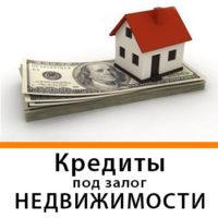 Кредит под залог недвижимости и автомобиля 1,5% в месяц