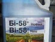 Инсектицид Би 58