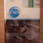 Сигареты ФЭСТ красный и синий оптом -190$