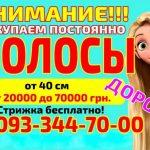 Продать волосы дорого Одесса
