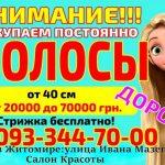 Продать волосы дорого в Житомире
