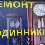 Ремонт часов Киев